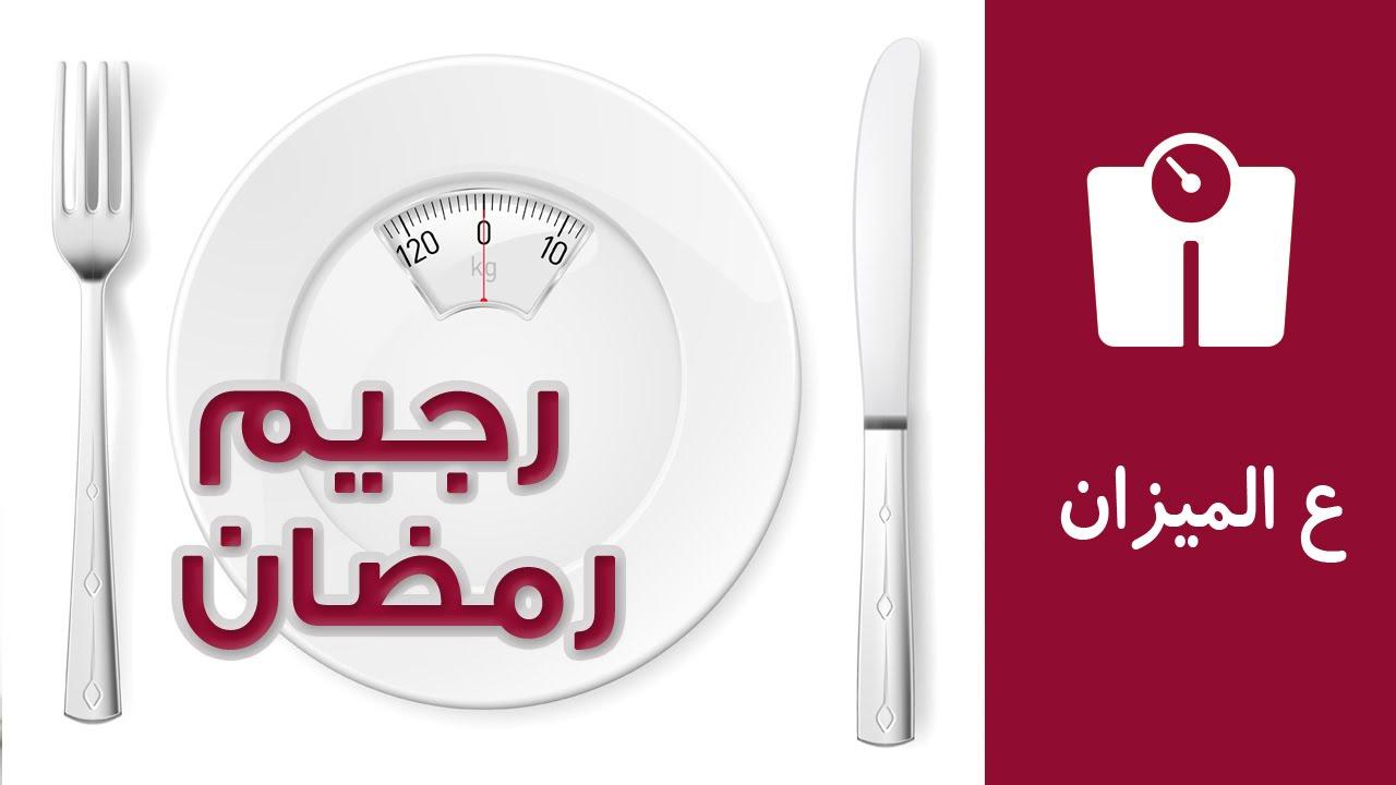 صورة رجيم رمضان مجرب , رجيم يخفض الوزن ويحسن الصحة
