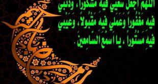 صورة ادعية رمضان مكتوبة , افضل واجمل الادعية الدينية لشهر رمضان