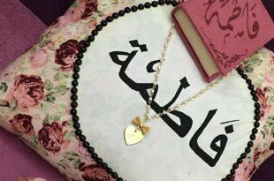 صورة صور اسم فاطمه , اجمل الصور والخلفيات لفاطمه