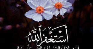 صورة صور عن الاستغفار , اجمل الصور والخلفيات الاسلامية عن فضل الاستغفار