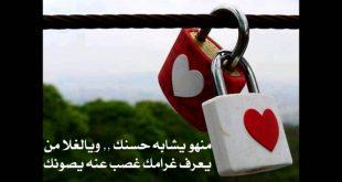 صورة رسائل عشق وغرام , اجمل رسايل حب وغرام تهادي بيها حبيبك