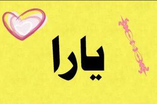 صورة معنى اسم يارا , اعرف معنى اسم احلى البنات