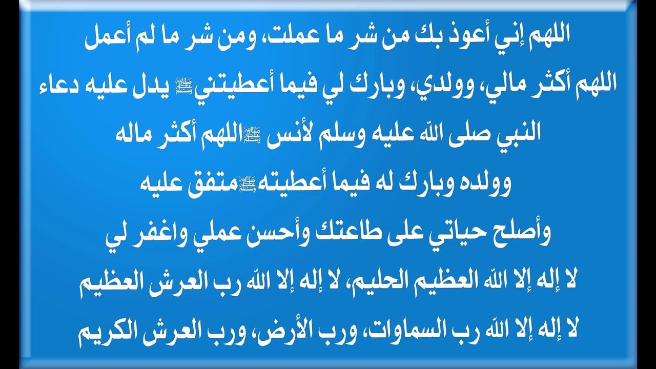 صورة دعاء صلاة الحاجة , الدعاء الذى يقضي الحاجات باذن الله