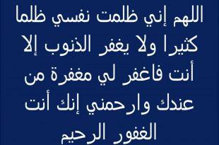 صورة دعاء التوبة , ادعية التوبة من المعاصي والذنوب