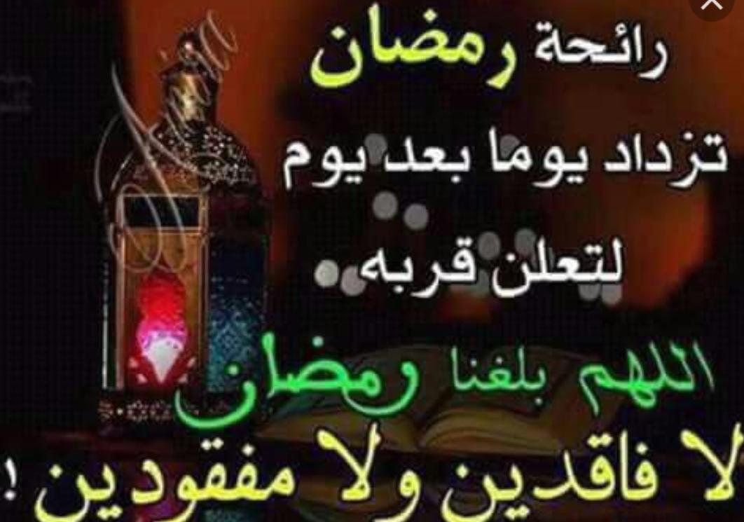 احلى مظاهر استقبال رمضان