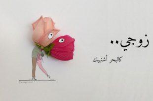 صورة كلمات للزوج , لاروع العبارات المعبره عن حب الزوج