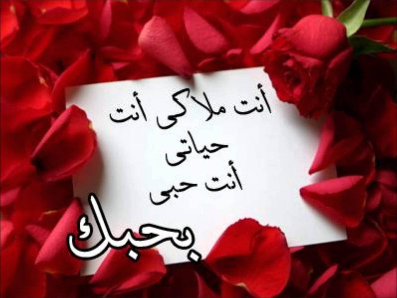 صورة اجمل رسائل الحب والشوق , معقولة رساله حب حلوة اوى كدا 1417 3