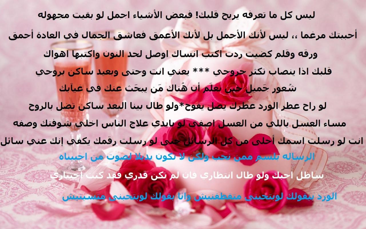صورة اجمل رسائل الحب والشوق , معقولة رساله حب حلوة اوى كدا 1417 5