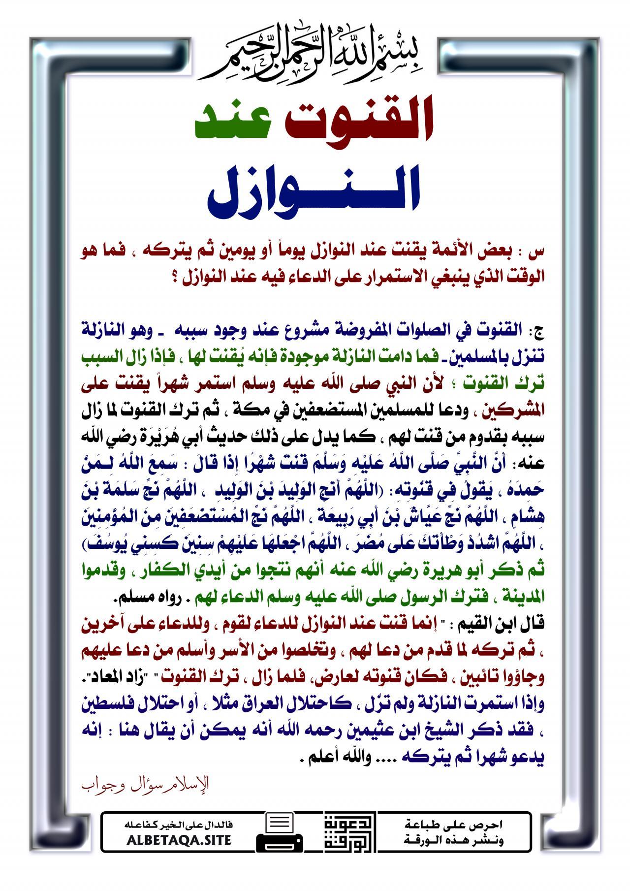 دعاء القنوت , معلومات هامة عن دعاء القنوت - كيوت