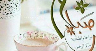 صورة صباح الخير مسجات , لصباح الخير شكل جمال فى رساله