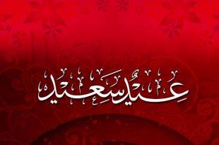 صورة اجمل صور عيد الاضحى , صورة روعة بمناسبة العيد للمسلمين