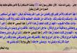 صورة دعاء الاستخارة , تعرف على افضل الادعية لاستشارة الله