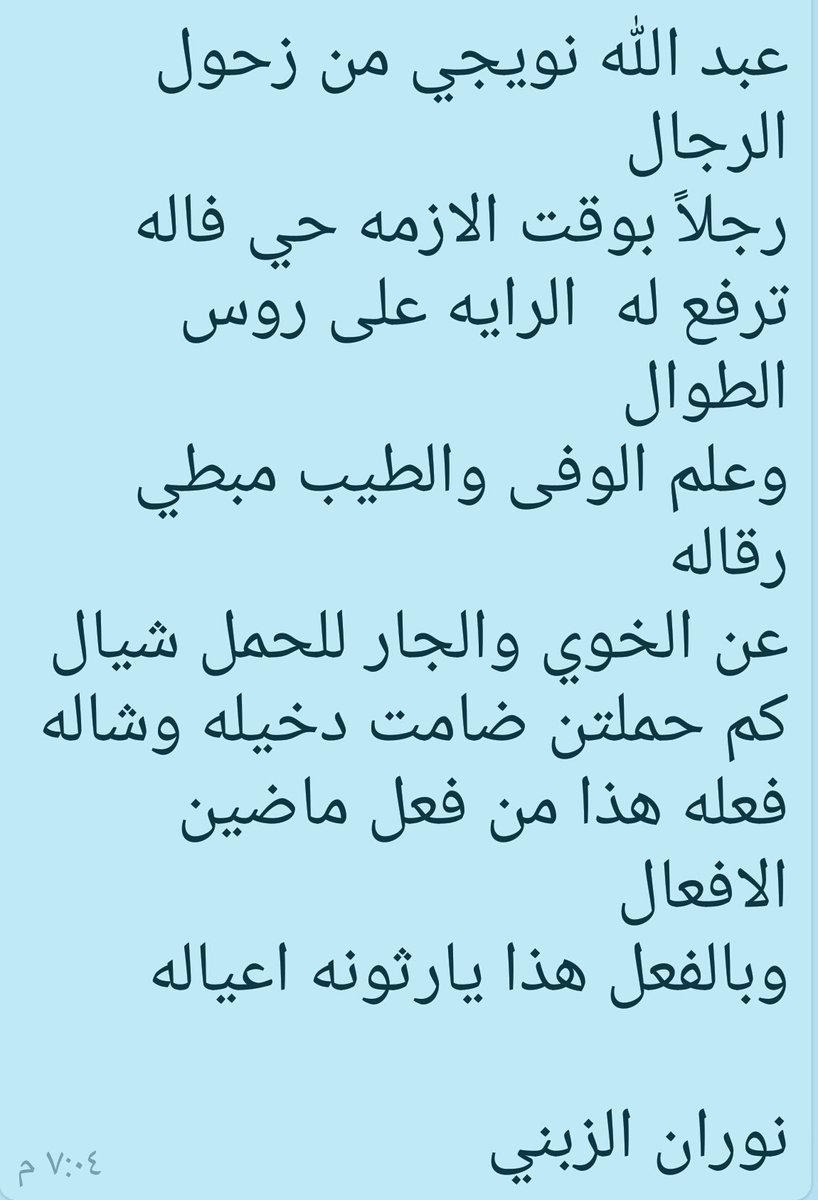 قصيدة مدح في رجل شهم