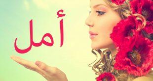 صورة صور اسم امل , تشكيلة جميلة من الصور لاسم امل