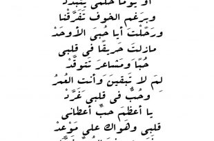 صورة اشعار غزل قصيره , شعر قصير فى الغزل والمدح