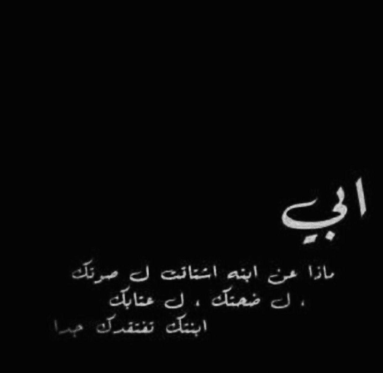صورة شعر عن فراق الاب الميت , اشعار موجعة عن الاب المتوفى