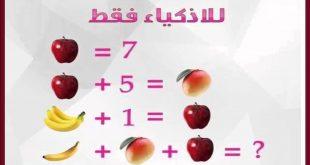 صورة الغاز رياضيات سهلة مع الحل , اشهر الالغاز الرياضية