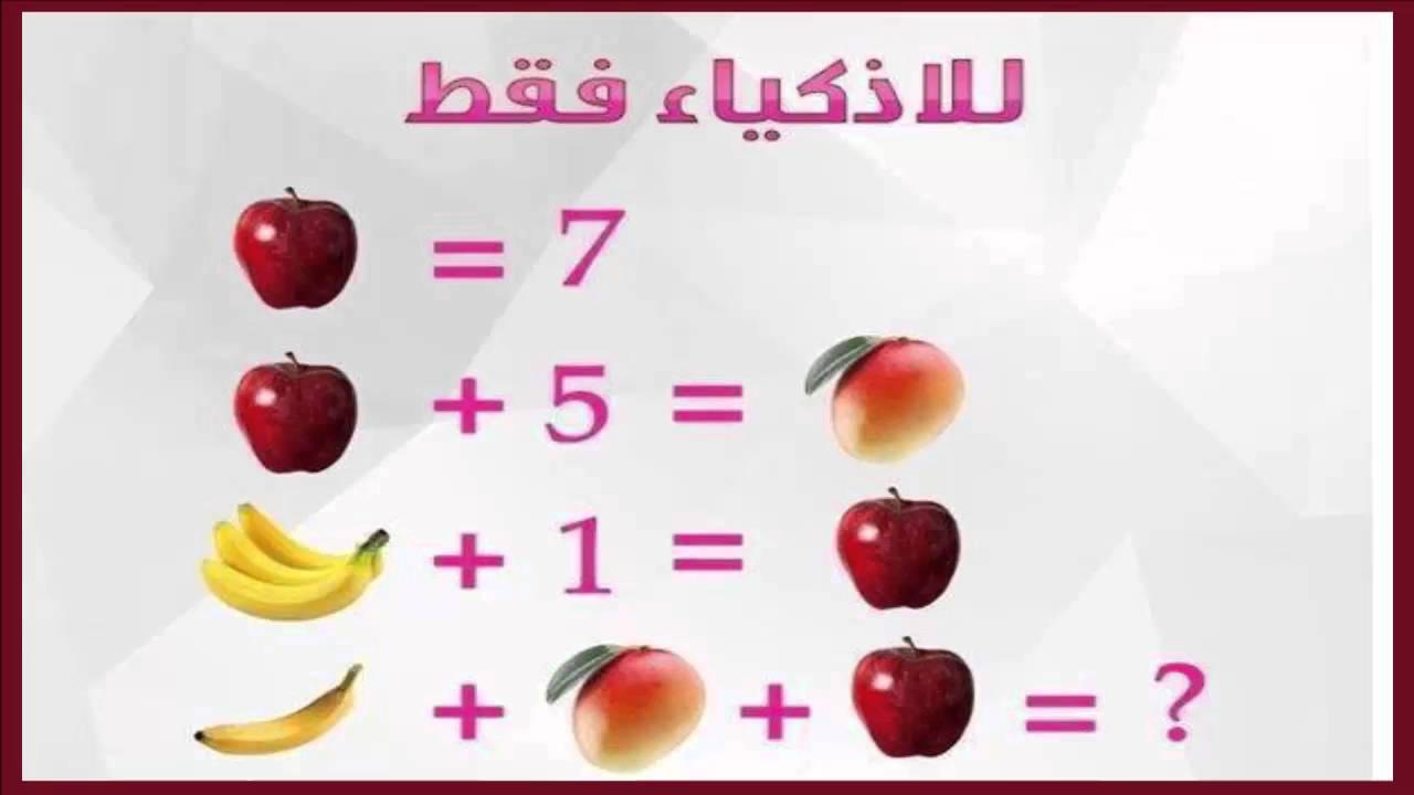 الحلوى جودة حديث لغز رياضيات بالصور مع الحل Dsvdedommel Com