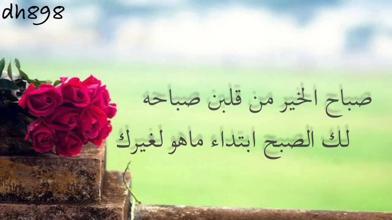 حبيبي صباح الخير كلمات اجمل كلام فى الصباح للاحباب كيوت