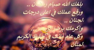 صورة رسائل رمضان 2019 , اجمل الرسايل المعبرة عن شهر الرحمة