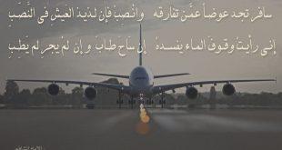 صورة شعر عن السفر , احلى الاشعار لاعز الاحباب المسافرين