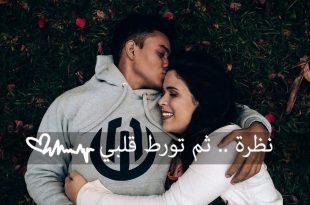 صورة احببت من اول نظره , كلام جميل عن الحب من اول نظرة