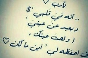 صورة اجمل دعاء للحبيب , اجمل الأدعية المأثورة علي الصور لحبيب القلب 🙏❤️
