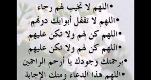 صورة صور دعاء الفرج , أدعية للفرج وتوسيع الرزق علي الصور 👇