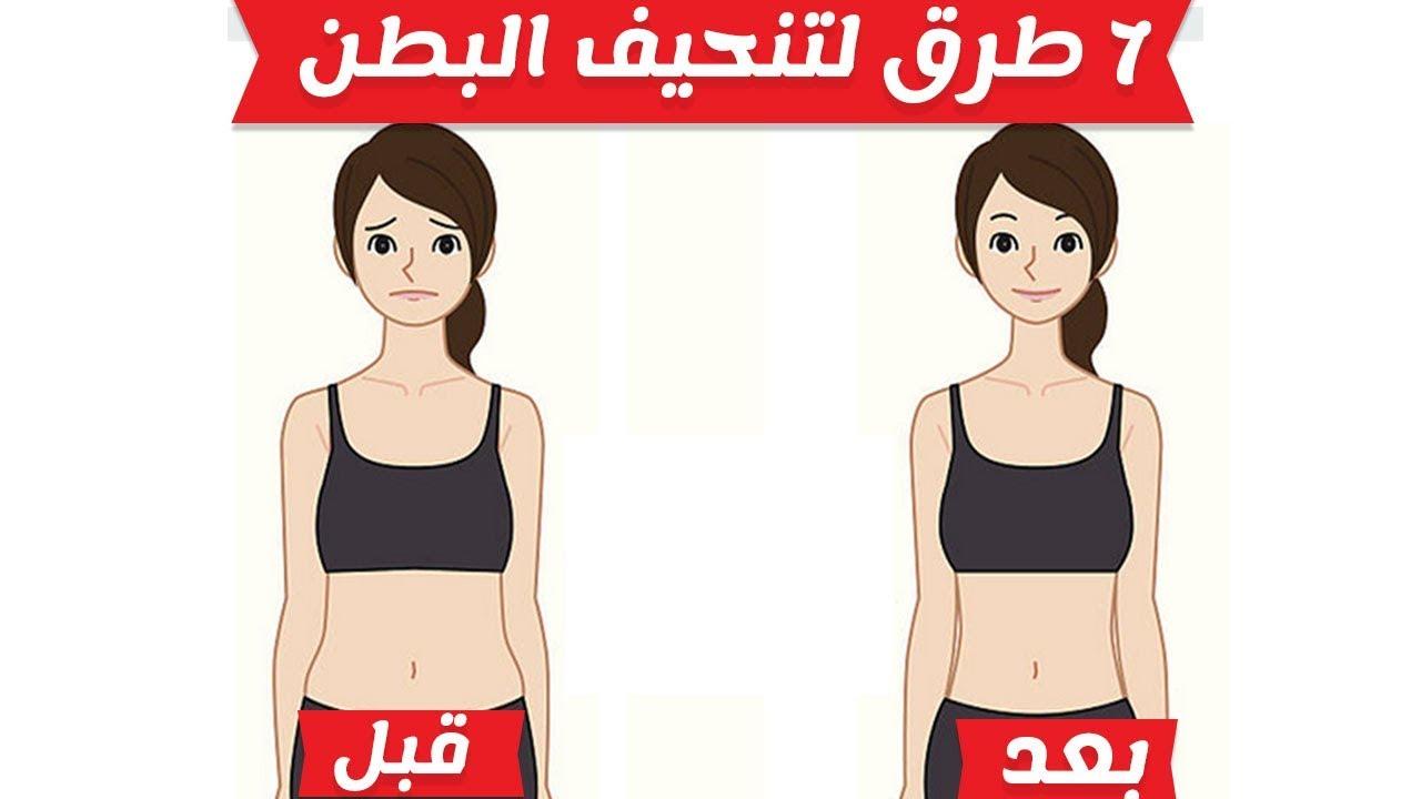 صورة طريقة تنحيف البطن , طريقة روعة جدا هتلزق بطنك في ضهرك 👍