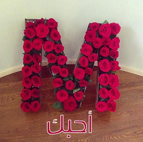 صورة صور حرف m , لكل محبي حرف m حملوا اجمد خلفيات 👇 6400 3