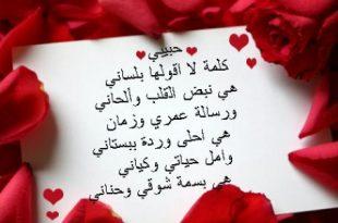 صورة اجمل عبارات الحب والرومانسية , تعالوا اتعلموا احلي كلام الحب اللي يجنن 😉