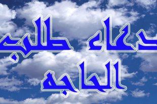 صورة دعاء طلب الحاجة , اجمل ما قيل من أدعية علي الصور 👇