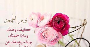 صورة كلام جميل عن يوم الجمعة , يوم الجمعة وفضله العظيم عند ربنا