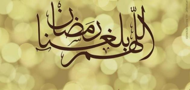 صورة كلام عن رمضان , رمضان شهر الخير والكرم❤️