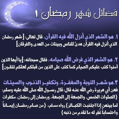 صورة فضل شهر رمضان , فضل وأجر شهر رمضان كبير تعالوا نشوف 👇