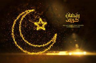 صورة تحميل صور رمضان , صور رمضان شهر الخير والكرم❤️