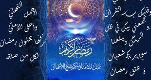 صورة رسائل رمضان للحبيب , اجمل تهاني رمضانية لحبيب القلب 😘