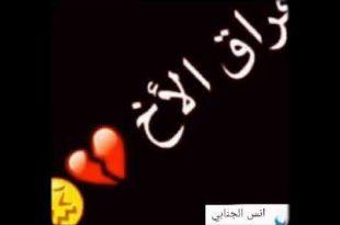 صورة شعر عن فراق الاخ , اشعار علي الصور عن فراق الاخ