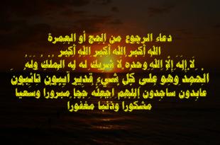 صورة دعاء العمرة , اجمل أدعية العمرة علي الصور 🙏