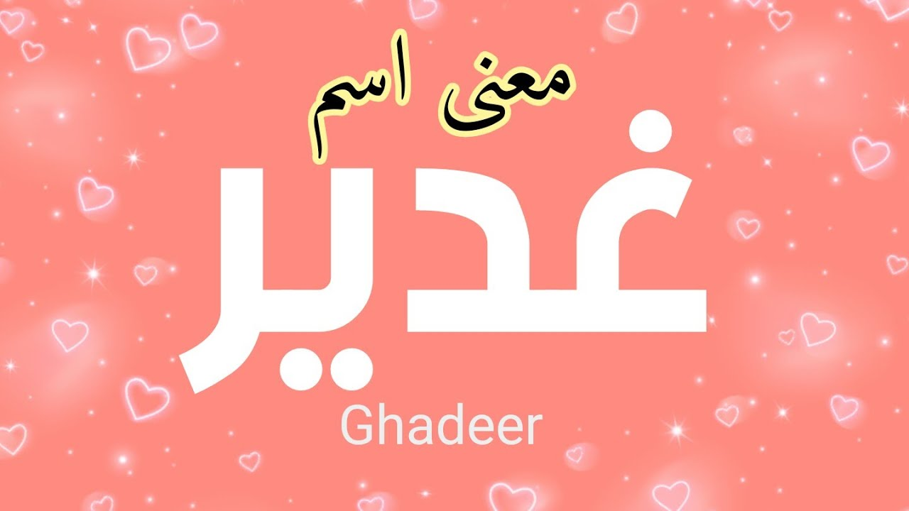 صورة معنى اسم غدير , ما معني اسم غدير وما يحمله من صفات 👇