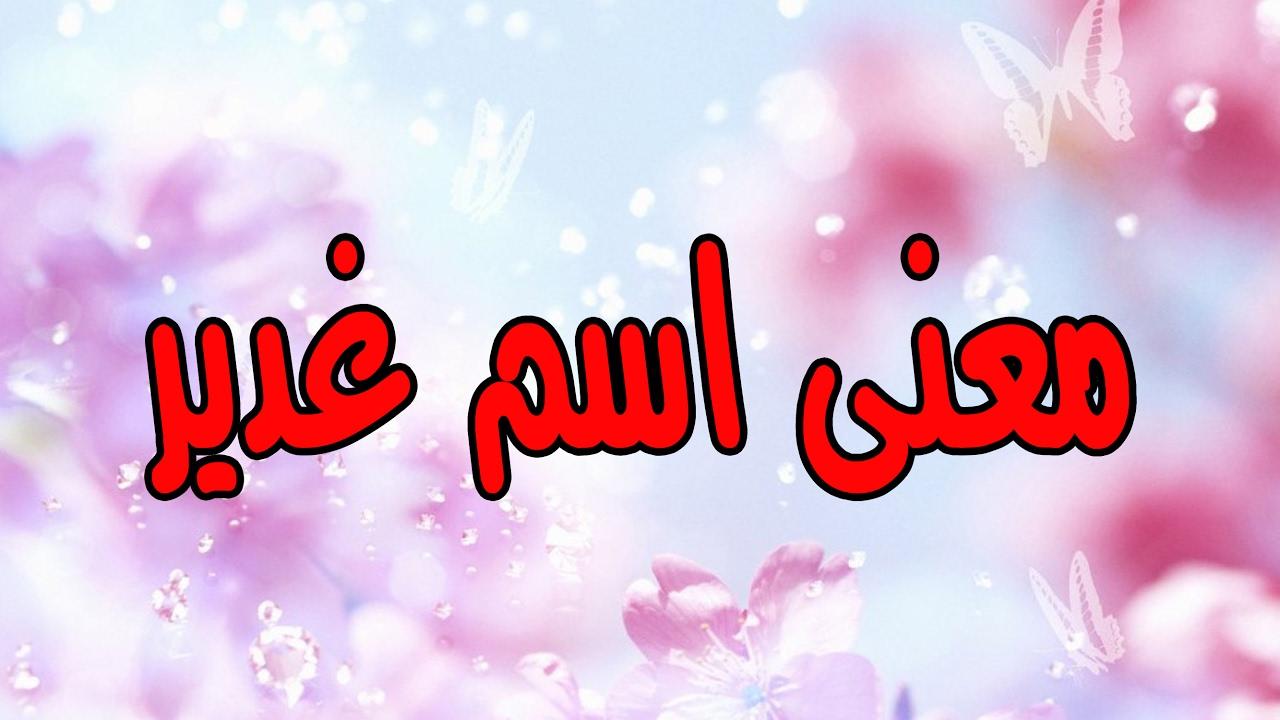 صورة معنى اسم غدير , ما معني اسم غدير وما يحمله من صفات 👇 6586 2