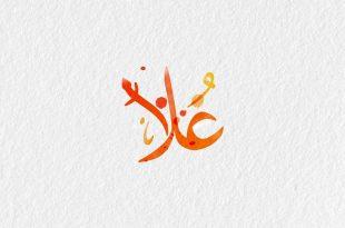 صورة صور اسم علا , ما احلاكي يا علا انتي مثال مشرف 😉