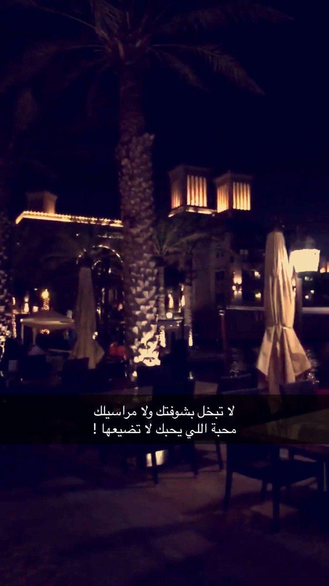 ضناني الشوق ᴷ S3wdee Twitter 12