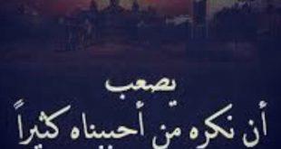 صورة رمزيات فراق , وجع الفراق من اصعب الأوجاع المتعبة 😔