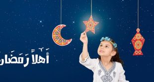 رمضان 2019 , استعد لرمضان بقلب جامد جدا