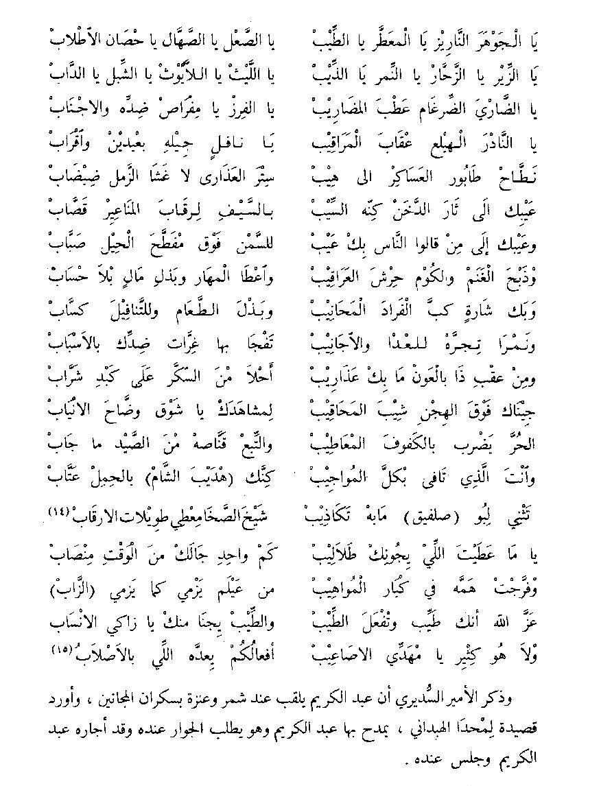صورة قصائد مدح قويه , المدح باجمل طريقة شيك جدا 👇
