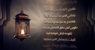 صورة اناشيد رمضان , اكثر انشودة شهيرة لقدوم شهر رمضان