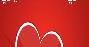 صورة رسائل الحب والغرام , صور لارق الرسائل الغراميه للاحباب