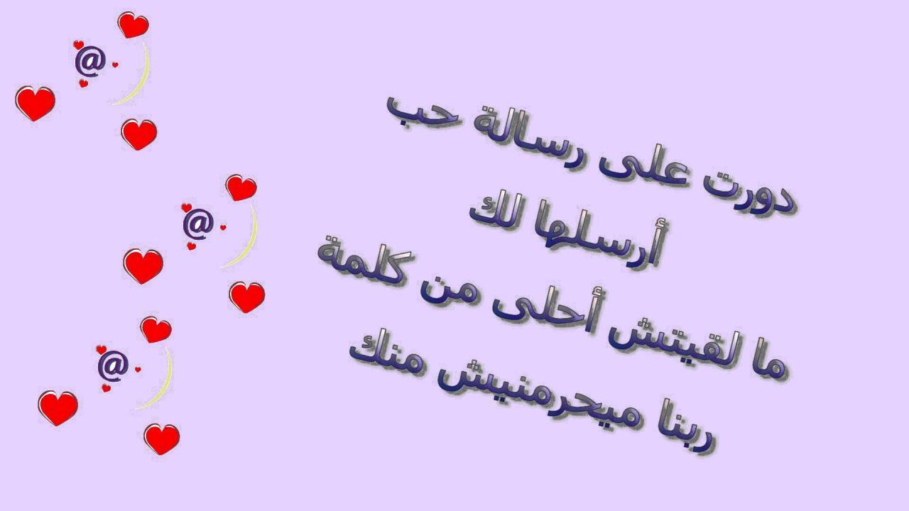 صورة رسائل الحب والغرام , صور لارق الرسائل الغراميه للاحباب 1965 6