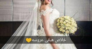صورة خلفيات عروسه مكتوب عليها , احلى صور عرايس
